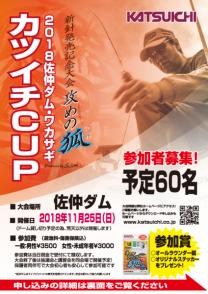続きを読む: katsuichiCUP