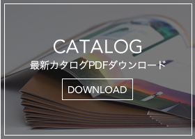 カタログ Catalog download