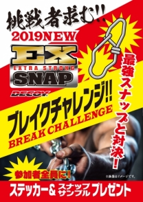 続きを読む: SNAP BREAKCHARRENGE