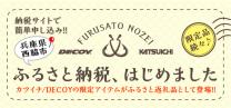 続きを読む: furusato 600x280